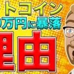 【仮想通貨】ビットコイン(BTC)110万円まで暴落した理由