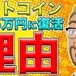 【仮想通貨】ビットコイン(BTC)125万円まで復活した理由