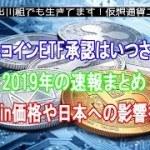 ビットコインETF承認はいつされる?2019年の速報まとめ bitcoin価格や日本への影響を解説【仮想通貨・暗号資産】