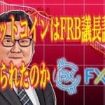 【仮想通貨】リップル最新情報❗️なぜビットコインはFRB議長証言で売られたのか❓