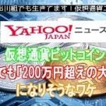 【Yahoo!ニュース】ビットコイン、それでも「200万円超えの大相場」になりそうなワケ【仮想通貨・暗号資産】
