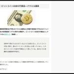 ビットコイン大暴落|今後の仮想通貨価格を左右する最重要ニュースランキングが発表された!