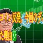 【仮想通貨】ビットコイン反発、今回のディップが浅かった理由💹