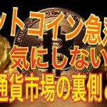 仮想通貨:ビットコイン急落は気にしない!? 世界情勢に左右される仮想通貨市場の裏側とは?【暗号資産】