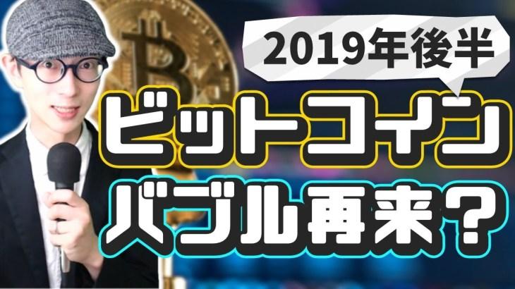 【仮想通貨・最新動向】2019年にもビットコインバブル再来するかも?