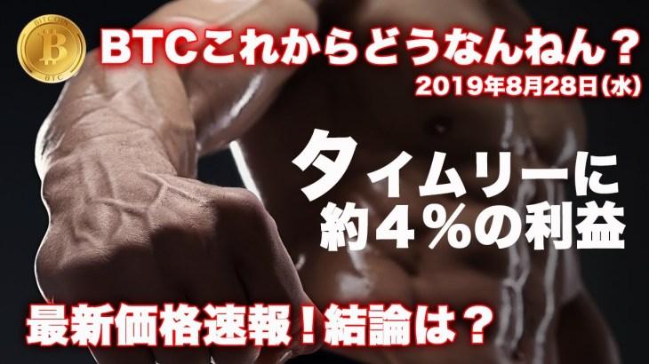 【仮想通貨】ビットコイン タイムリーショートで4%の利益!! 2019年8月28日(水)ビットコイン価格予想!今が買い?今が売り?結論は?「ビットコイン今後どうなる!?」