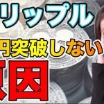 【32円停滞】リップル(XRP)が50円すら突き抜けない理由 仮想通貨 ビットコイン