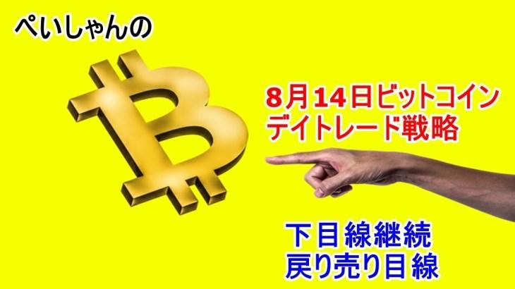 8月14日 仮想通貨ビットコインデイトレードテクニカル考察 「BTC暗号通貨」