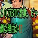 【仮想通貨】中国の20万BTC詐欺、ビットコインが低調な理由か⁉️