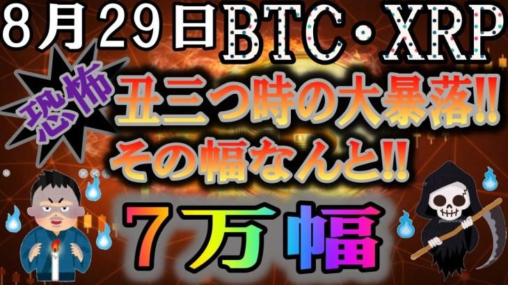 【仮想通貨】ビットコイン・リップル BTC1時間の間に7万幅の大暴落!!