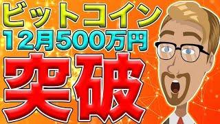 【仮想通貨】ビットコイン(BTC)2019年12月までに500万円に到達