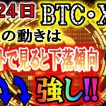 【仮想通貨】ビットコイン・リップル BTC・XRP下落傾向強まった!!ここから下がるか!?