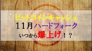 仮想通貨News:ビットコインキャッシュ11月ハードフォーク爆上げ!?