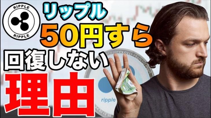 【不安】リップル(XRP)50円すら回復しない最大の理由 仮想通貨 ビットコイン