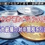 """「仮想通貨ビットコインが""""初めて""""リアルタイムで反応」 トランプ大統領の対中関税を引き上げで【仮想通貨・暗号資産】"""