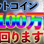【仮想通貨】ビットコイン100万円を下回る時がきた・・・