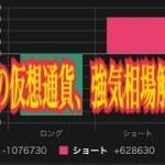 【仮想通貨】リップル最新情報❗️真夏の仮想通貨、強気相場解説💹