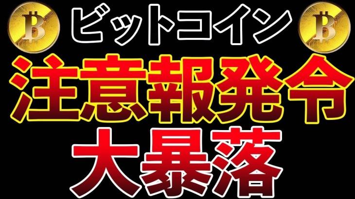 【仮想通貨】ビットコイン大暴落注意報が発令しています!! 警戒してください!!