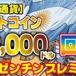【仮想通貨】ビットコイン12,000ドルまで回復!?アルゼンチンプレミアム【投資家プロジェクト億り人さとし】