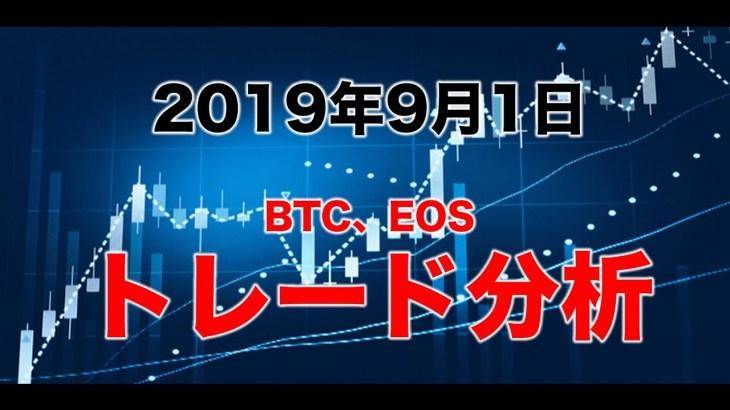 【2019年9月1日】3分でわかる!ビットコイントレード分析 BTC、EOS、アルトコイントレード