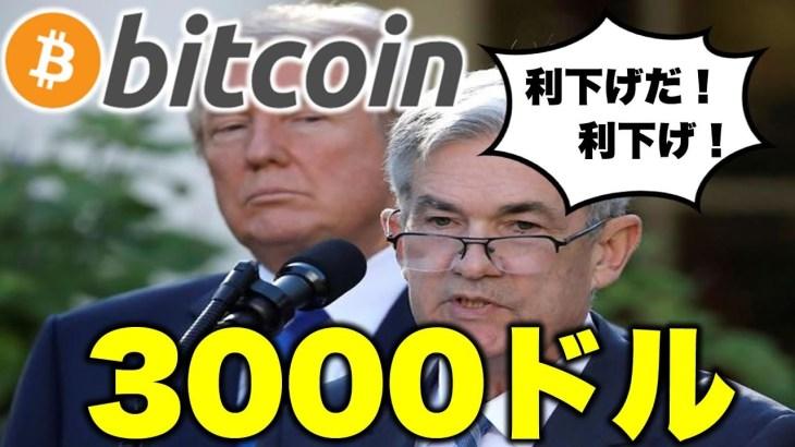 【2019年9月17日】FOMC利下げ発表でビットコインが3000ドルの上昇! BTC、ビットコイン、仮想通貨、暗号資産