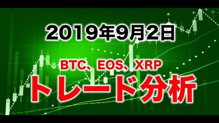 【2019年9月2日】3分でわかる!ビットコイントレード分析 BTC、EOS、XRP、アルトコイントレード