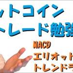 第426回 トレード勉強会 ビットコイン エリオット波動・トレンドライン・MACD