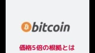 ビットコイン価格5倍説 あっきーの速報暗号資産ニュース