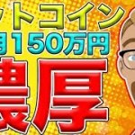 【仮想通貨】ビットコイン(BTC)機関投資家に爆買いで10月に150万円濃厚