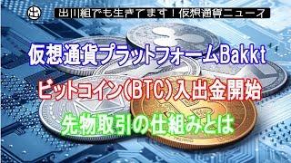 仮想通貨プラットフォームBakktがビットコイン(BTC)入出金開始、先物取引の仕組みとは【仮想通貨・暗号資産】