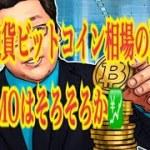 【仮想通貨】リップル最新情報❗️仮想通貨ビットコイン相場の夏休み、FOMOそろそろか💹