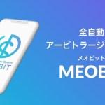 【仮想通貨】完全ノーリスク!全自動仮想通貨アービトラージ「MEOBIT(メオビット)」とは?【暗号通貨】