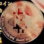 【仮想通貨磨き 】ビットコインの硬貨を鏡面仕上げにしてみた bitcoin polish