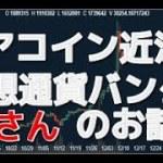 大好き!新ノアコインアントン氏近況!と・・・ノアコイン関連エンターテーメント動画です