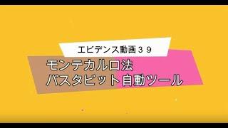 【仮想通貨】エビデンス動画㊴ モンテカルロ法バスタビット自動ツール