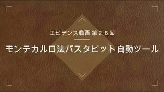 【仮想通貨】エビデンス動画㉘ モンテカルロ法バスタビット自動ツール