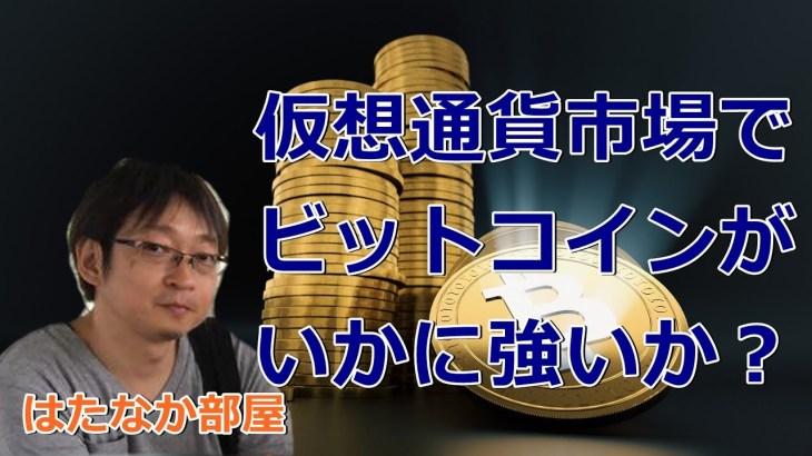 仮想通貨市場でビットコインがいかに強いか?