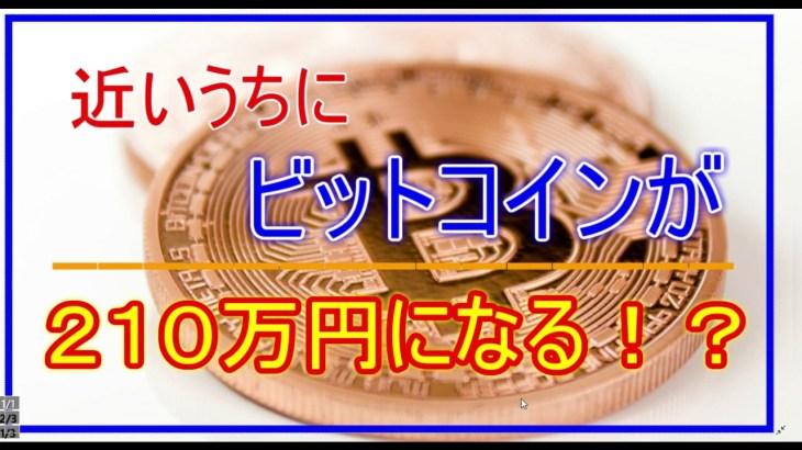 【ニュース攻略】1ビットコインが近いうち210万円になる⁉その為に必要な2つのステップとは