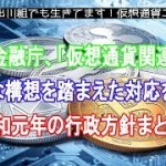 金融庁、「仮想通貨関連の新たな構想を踏まえた対応を検討」令和元年の行政方針まとめる【仮想通貨・暗号資産】
