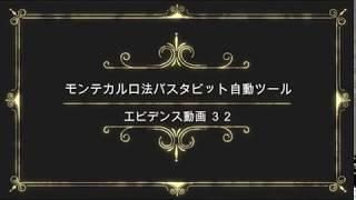 【仮想通貨】エビデンス動画㉜ モンテカルロ法バスタビット自動ツール