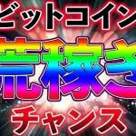 【仮想通貨】ビットコイン荒稼ぎチャーーーーンス   本日は〇〇の話が中心です!!