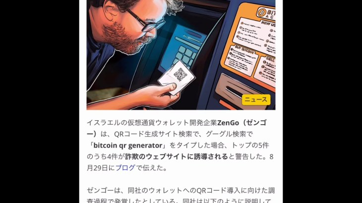 ビットコイン関連詐欺サイト要注意!しゅちゅわんの暗号資産情報!
