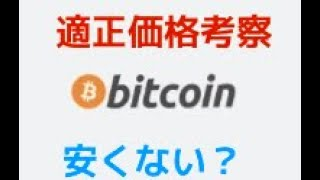 ビットコイン適正価格考察:」あっきーの速報暗号資産ニュース