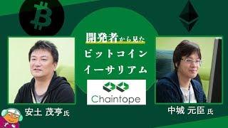開発者から見たビットコイン、イーサリアム with Chaintope安土さん、中城さん