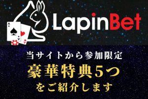 LapinBet.アイキャッチ