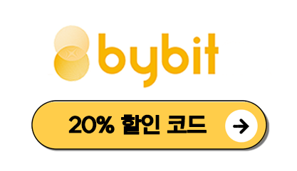바이비트 20% 할인 코드 가입 이미지