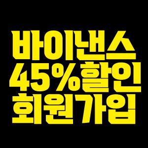 바이낸스 45% 할인 회원가입 타이포그래피 이미지