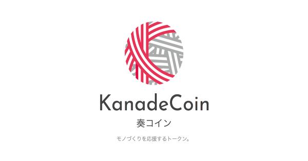 仮想通貨KanadeCoin(奏コイン/KNDC)が取引所MERCATOXに上場決定!
