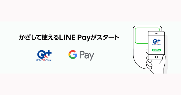 LINEの決済サービス「LINE Pay」、Android端末向けに「QUICPay」対応開始!
