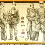 First World War Trail – National Park Pelister